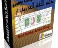 Arabic keyboard language support Screenshot 0