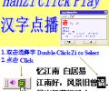 Annotated Chinese Reader Screenshot 0